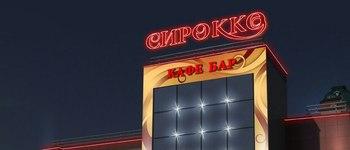 Кафе-бар Сирокко (Казань, ул. Габдуллы Кариева, 3а)