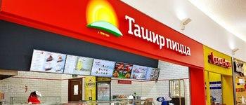Ташир пицца (Ростов-на-Дону, ул. Пушкинская, 231)