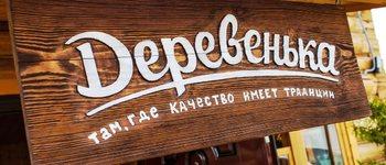 Бани Деревенька (Казань, Борисоглебское пос., ул. Школьная, 43)