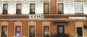 Хумо Chaihona Lounge Cafe (Казань, ул. Чернышевского, 29)