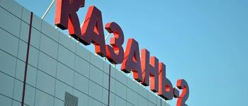 Вокзал Казань-2 (Казань, ул. Воровского, 33)