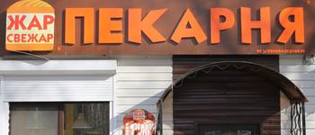Жар-Свежар (Казань, просп. Победы, 18б)