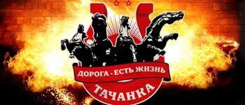 Ночной ретро-клуб Тачанка (Казань, ул. Карла Маркса, 5)