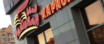 Падишах (Казань, ул Чистопольская, д 9А)