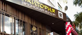 кафе «Якитория» (Ростов-на-Дону, Буденновский просп., 76/226)