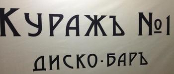 Дискобар Куражъ №1 (Ростов-на-Дону, ул. Тургеневская, 32)