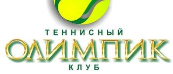 Теннисный клуб Олимпик (Ростов-на-Дону, ул. 1-й Конной Армии, 4б)