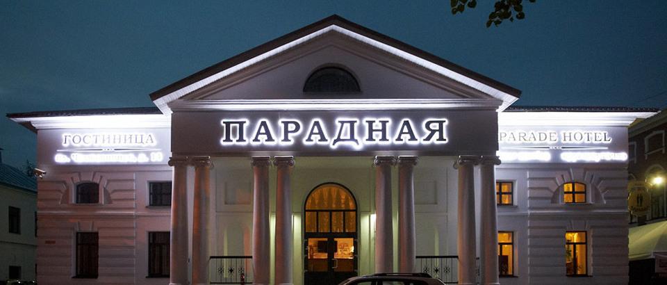 Парадная (Ярославль, Челюскинцев пл., 14)