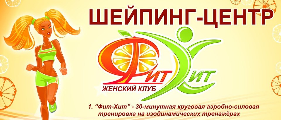 "Шейпинг-центр ""ФитХит"" (Ярославль, ул Свободы, д 19)"