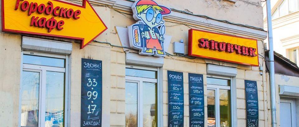 Городское кафе Япончик (Ярославль, просп. Ленина, 27)