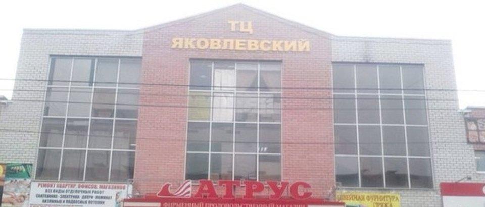 Торговый центр  «Яковлевский» (Ярославль, ул. Космонавтов, 11)