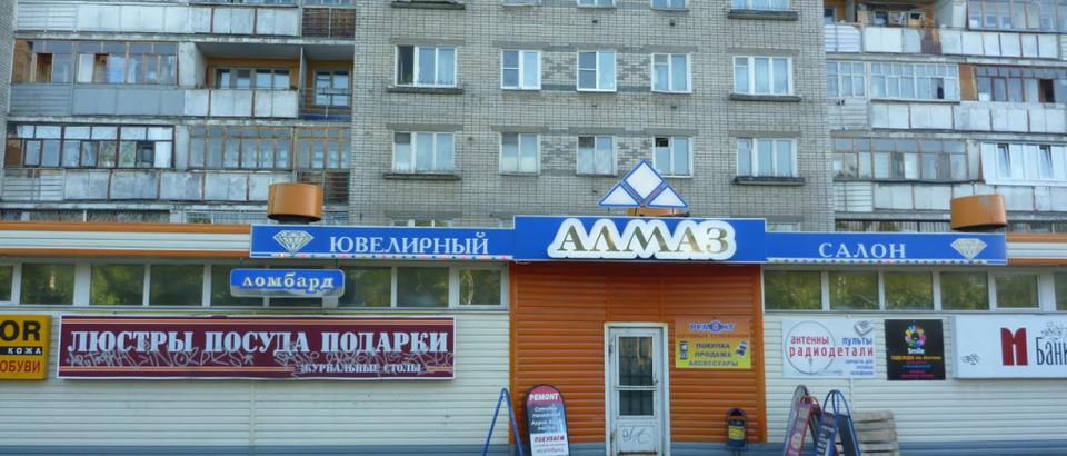 Торговый центр «Алмаз» (Ярославль, Ленинградский просп., 67)