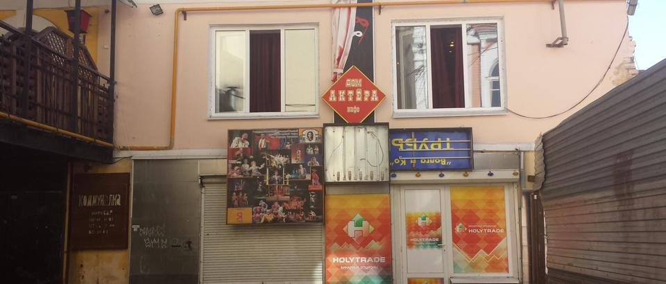 Кафе Дом актера (Ярославль, ул. Кирова, 5а)