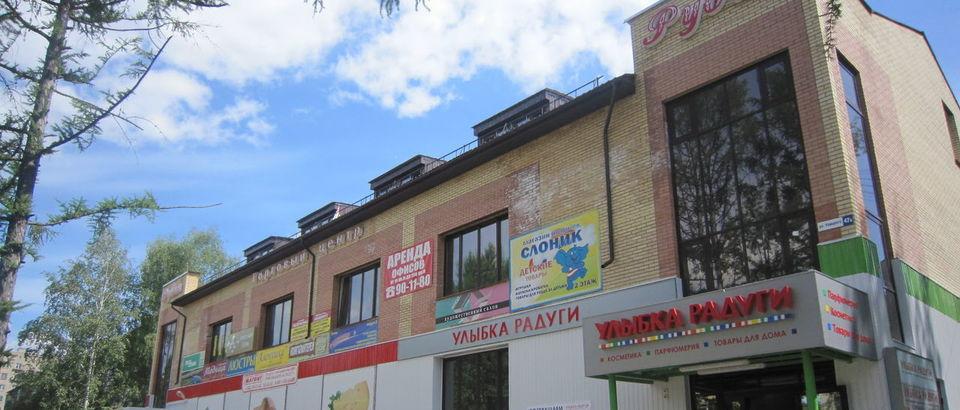 Рубин, торговый центр (Ярославль, ул. Урицкого, 47а)