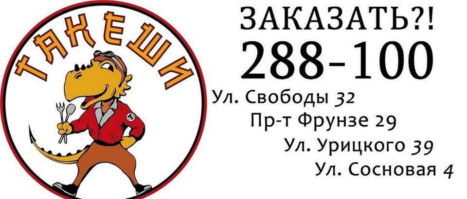 Городское кафе Такеши (Ярославль, Московский просп., 90)