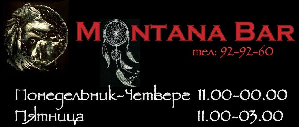 Montana Bar (Ярославль, ул. Пушкина, 2)