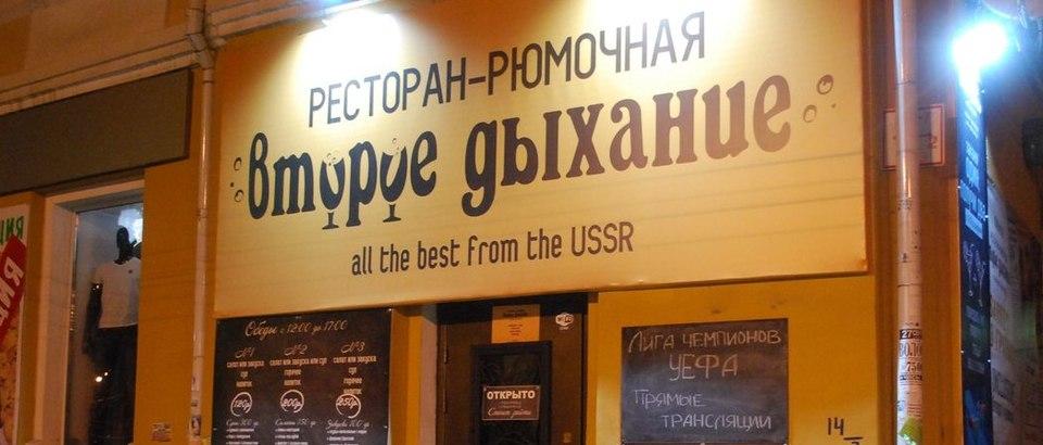 Ресторан Второе дыхание (Ярославль, ул. Свободы, 34б)