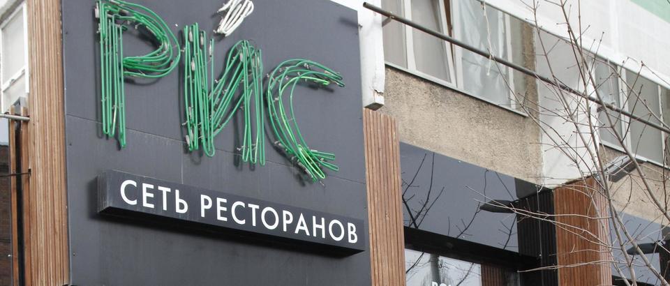 Рис (Ростов-на-Дону, ул. Рихарда Зорге, 31)