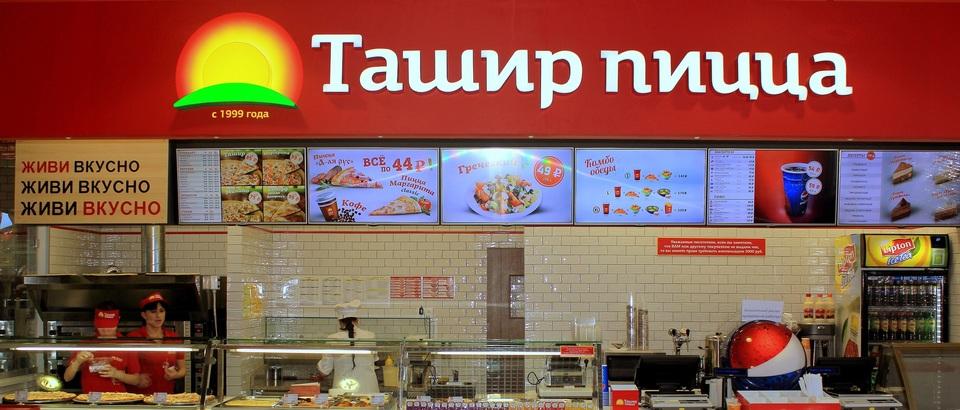 Ташир пицца (Ростов-на-Дону, просп. Стачки, 25)