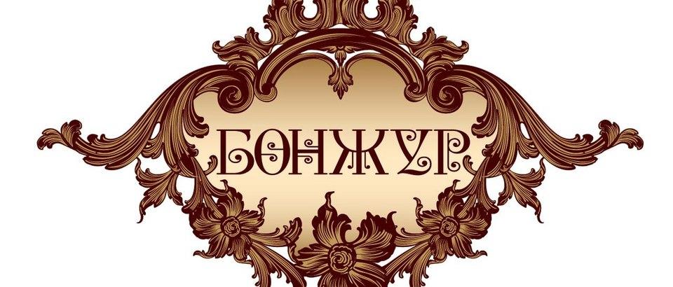 """Кафе-кондитерская """"Бонжур"""" (Ростов-на-Дону, ул. Пушкинская, 143)"""