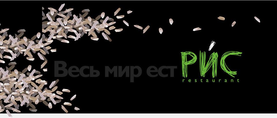 Рис (Ростов-на-Дону, просп. Михаила Нагибина, 32б)