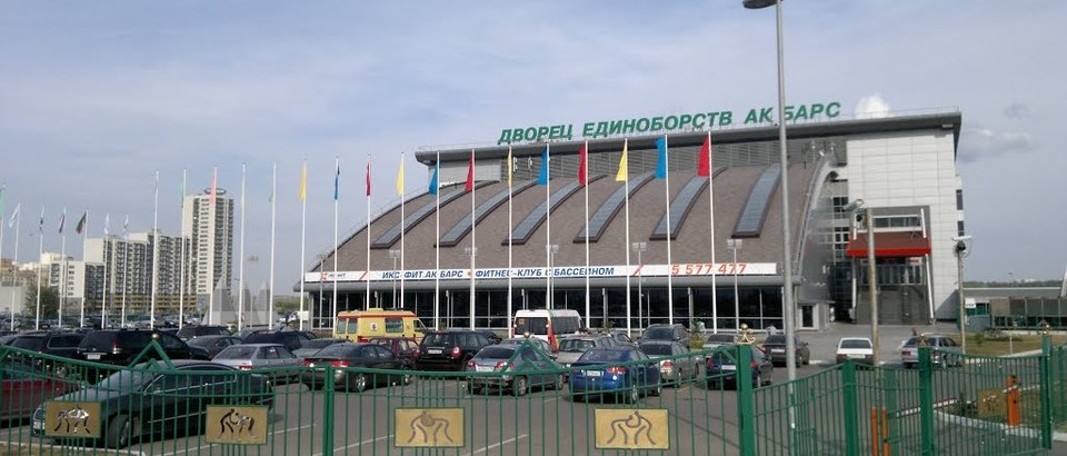 Дворец единоборств АК Барс (Казань, ул. Фатыха Амирхана, 1г)