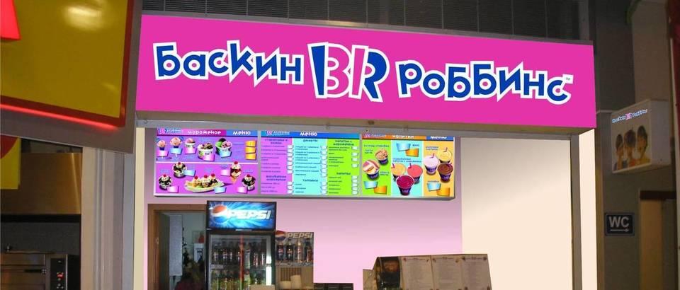Баскин Роббинс (Казань, ул. Петербургская, 1)