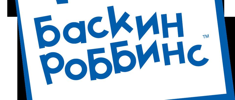 Кафе-мороженое Баскин Роббинс (Ростов-на-Дону, пр-кт Михаила Нагибина, д 23 )