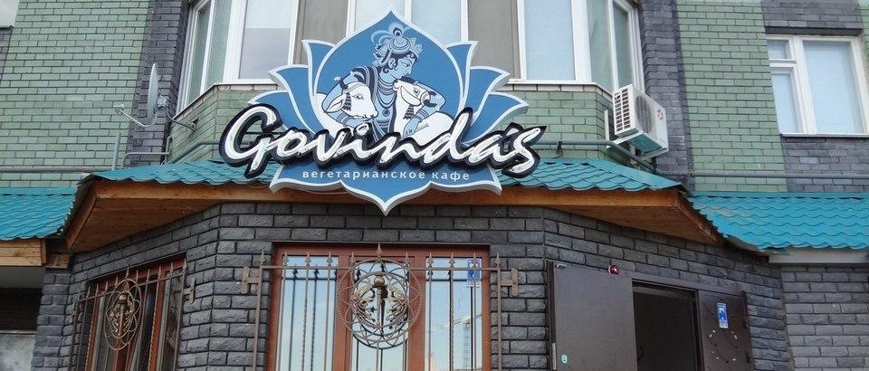 Вегетарианское кафе Говиндас (Казань, ул. Чистопольская, 79)