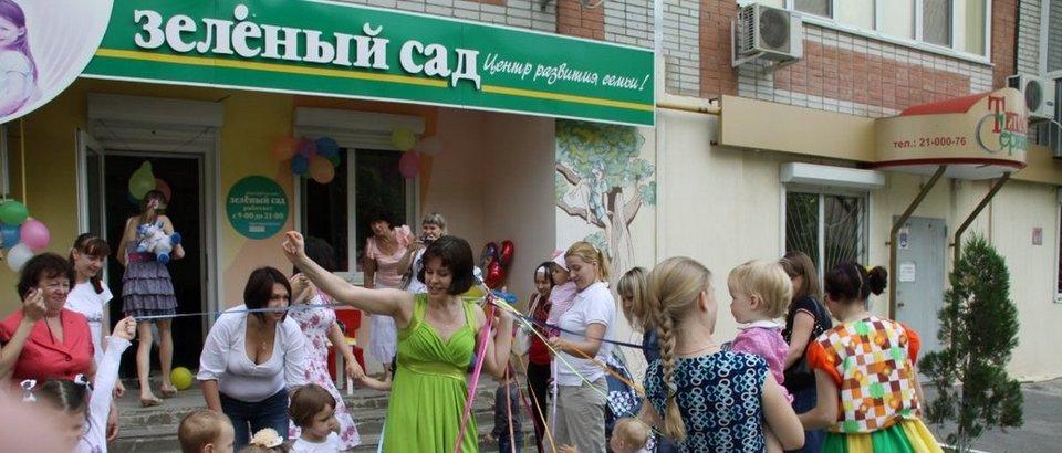 Центр развития семьи Зеленый сад (Ростовская обл., Аксай г., ул. Вартанова, 31)