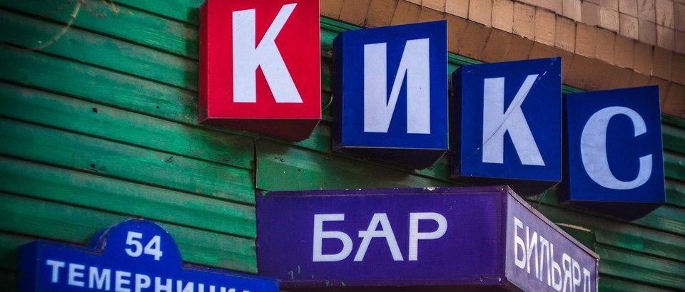 Бильярдная Кикс (Ростов-на-Дону, ул. Темерницкая, 54)