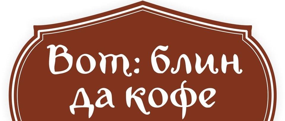Кафе Блин да кофе (Ростовская обл., Азовский р-н, Азов г., ул. Московская, 19)