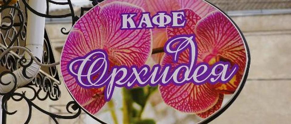 Кафе Орхидея (Казань, ул. Шуртыгина, 3)