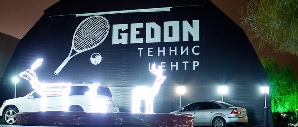 Теннис-центр Gedon (Ростов-на-Дону, ул. Евдокимова, 180/1)