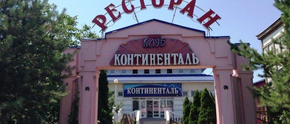 Континенталь (Ростов-на-Дону, ул. Малиновского, 23)