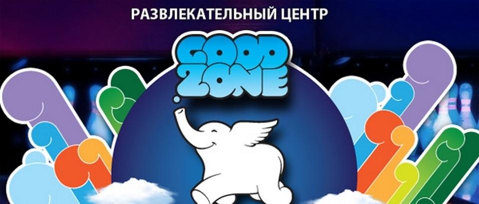 Развлекательный центр Good Zone (Ростов-на-Дону, ул Зорге, д 33)