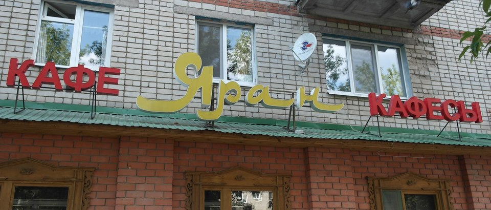 Кафе Яран (Казань, ул. Академика Губкина, 13)