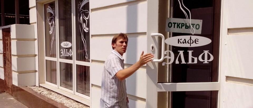 Эльф, кафе (Ростов-на-Дону, ул. Ларина, 29)
