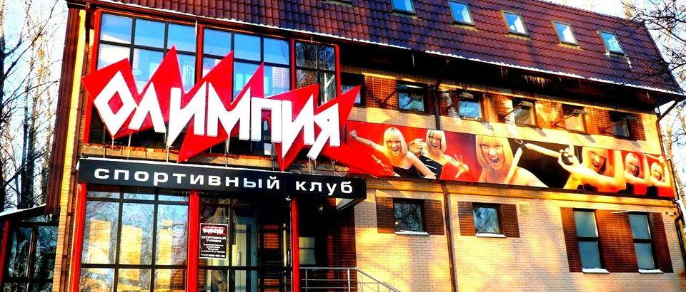 Олимпия (Ростов-на-Дону, ул. 2-я Краснодарская, 92б)