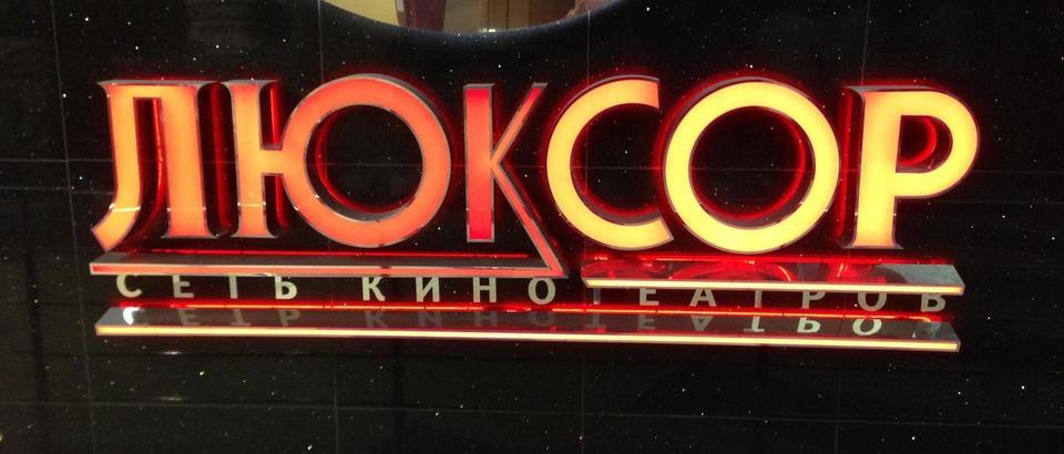 Люксор (Ростов-на-Дону, ул Малиновского, д 25)