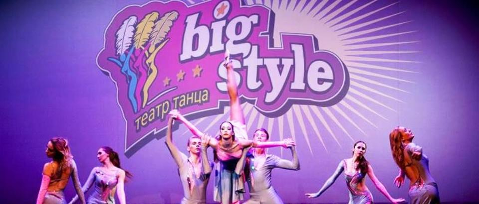 Театр танца Big Style (Ростов-на-Дону, ул. Социалистическая, 74, оф. 308)