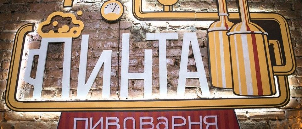 Пинта (Ростов-на-Дону, Буденновский просп., 90/133)