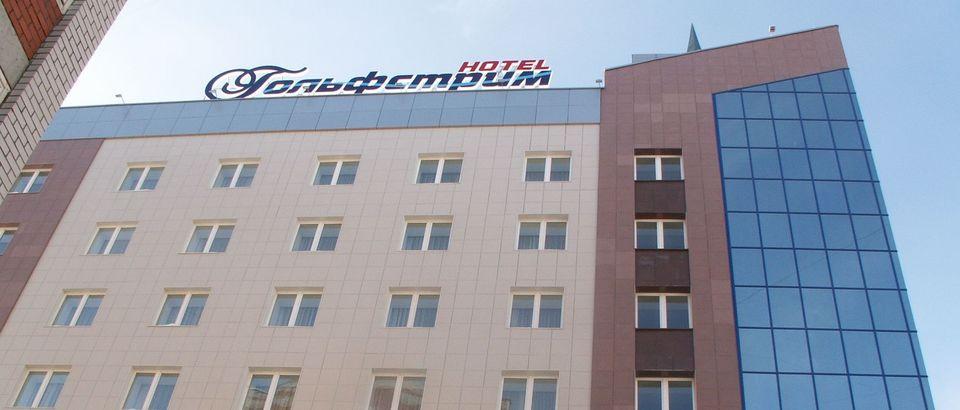Гольфстрим, отель (Казань, ул. 2-я Азинская, 1г)