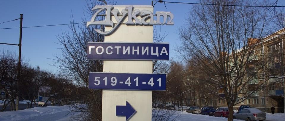 Дукат (Казань, просп. Ибрагимова, 17)