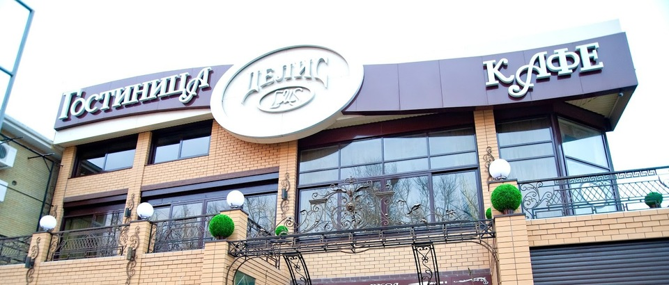 Гостиница Делис (Ростов-на-Дону, ул. Таганрогская, 195)