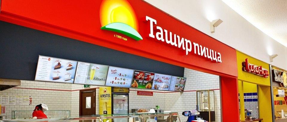 Ташир пицца (Ростов-на-Дону, просп. Михаила Нагибина, 17)