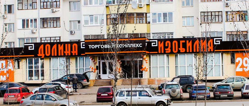 """Торговый центр """"Долина Изобилия"""" (Казань, ул. Рашида Вагапова, 3)"""