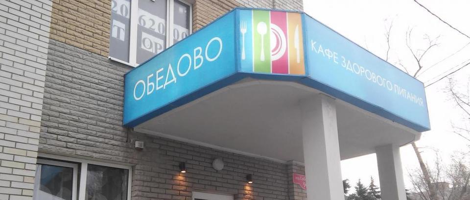 Обедово (Ростов-на-Дону, ул Текучева, д 244)