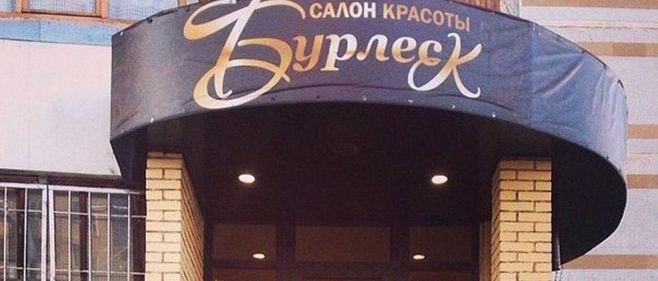 Салон красоты «Бурлеск» (Казань, ул. Юлиуса Фучика, 131)