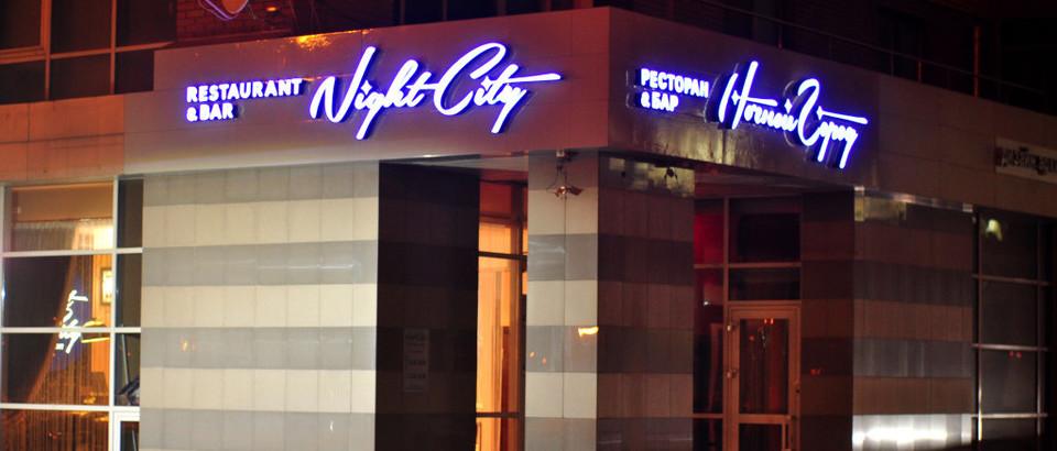 Ночной город (Казань, ул. Чистопольская, 20б)